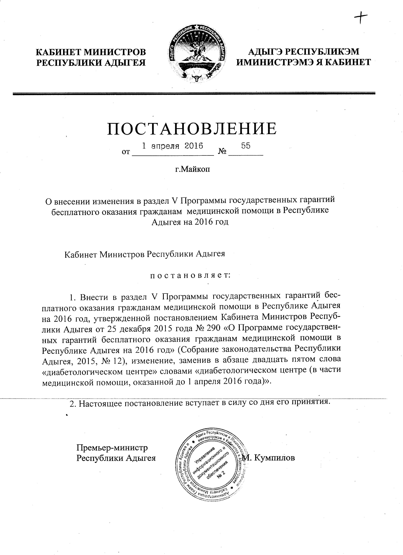 Программа муниципальных гарантий оказания популяции й мед помощи утверждается